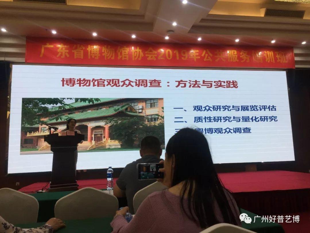 学习班回顾|2019 广东省博物馆协会公共服务培训班