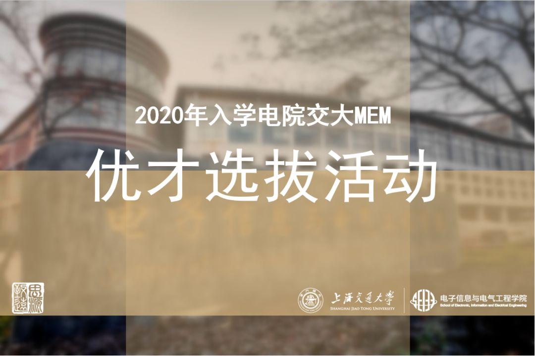 上海交大电院2020年入学电院工程管理硕士(MEM)优才选拔活动通知