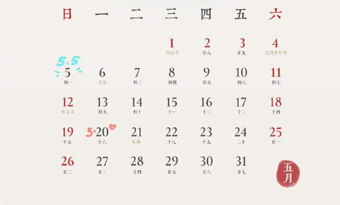 五月日历表_王者荣耀:官方发布五月日历图,除了55开黑节之外还有一个活动