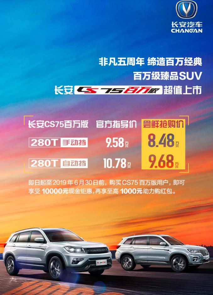 长安CS75百万版超值上市 仅售8.48—9.68万元
