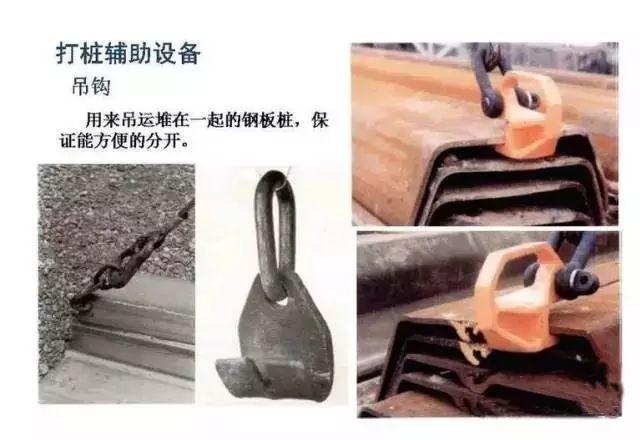 钢板桩施工工艺超详细图解插图(18)