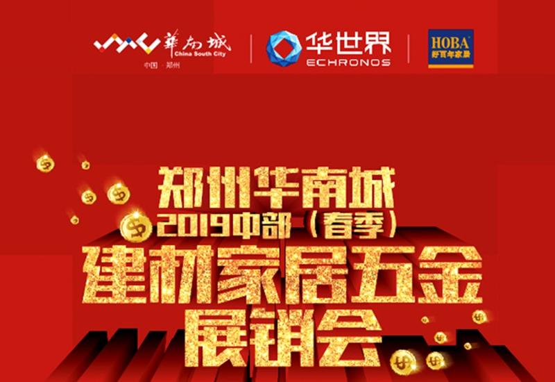 2019中部(春季)建材家居五金展銷會將在鄭州華南城舉辦