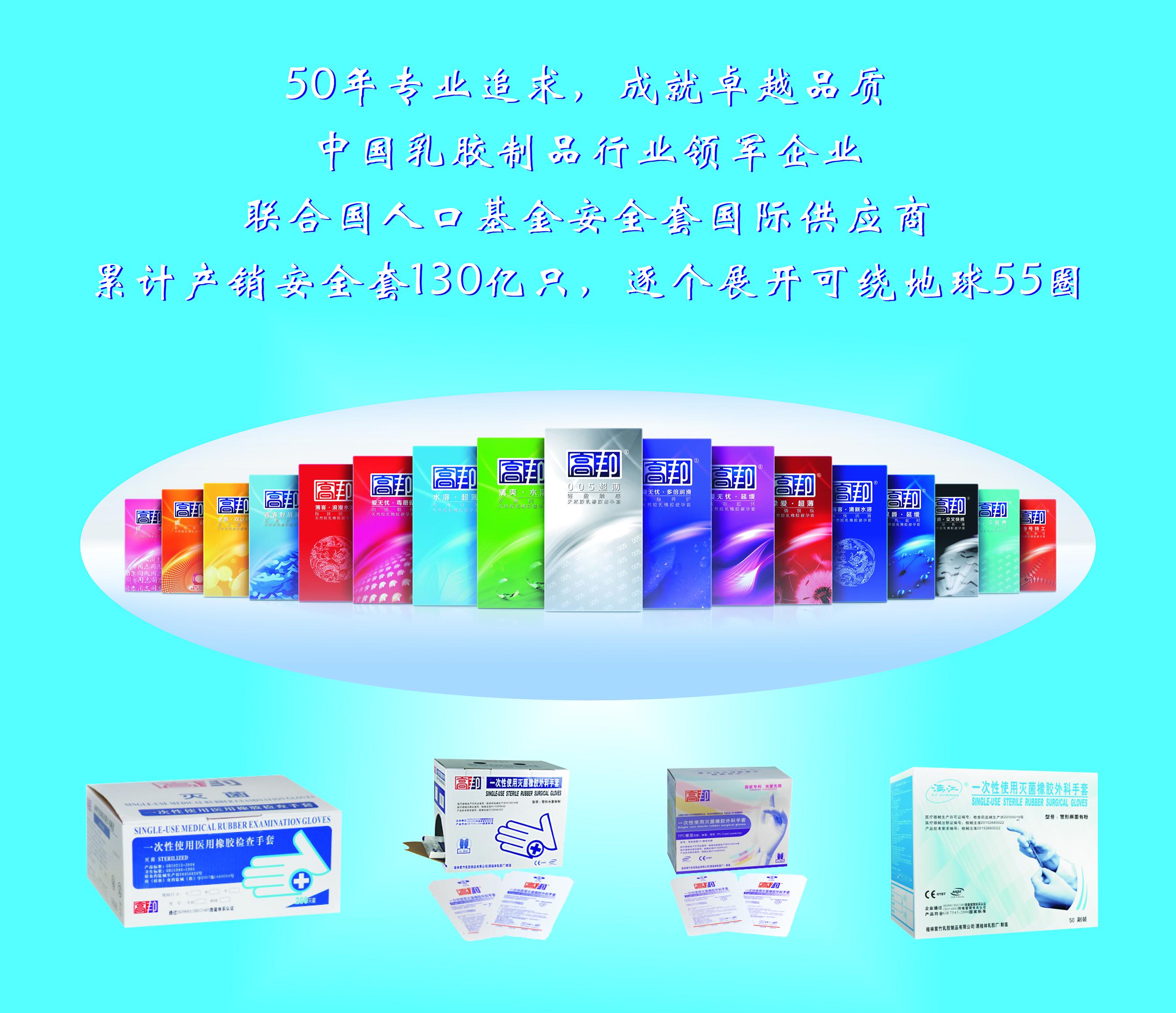 桂林紫竹乳胶制品有限公司2018年企业社会责任报告