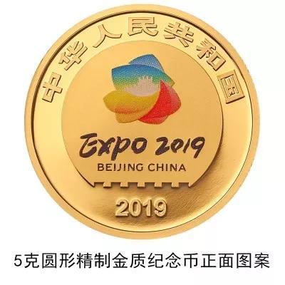 【发行公告】2019年中国北京世界园艺博览会贵金属纪念币
