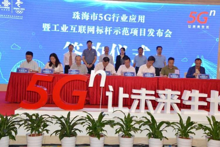 珠海联通发布5G678彩票应用,这九大678彩票将要被颠覆