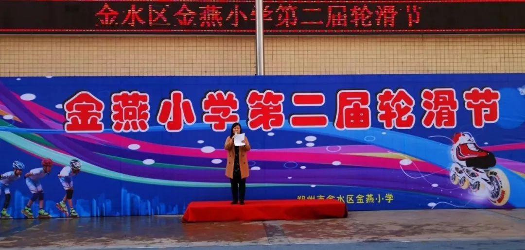炫舞轮滑 燃情金燕——金燕小学第二届轮滑节