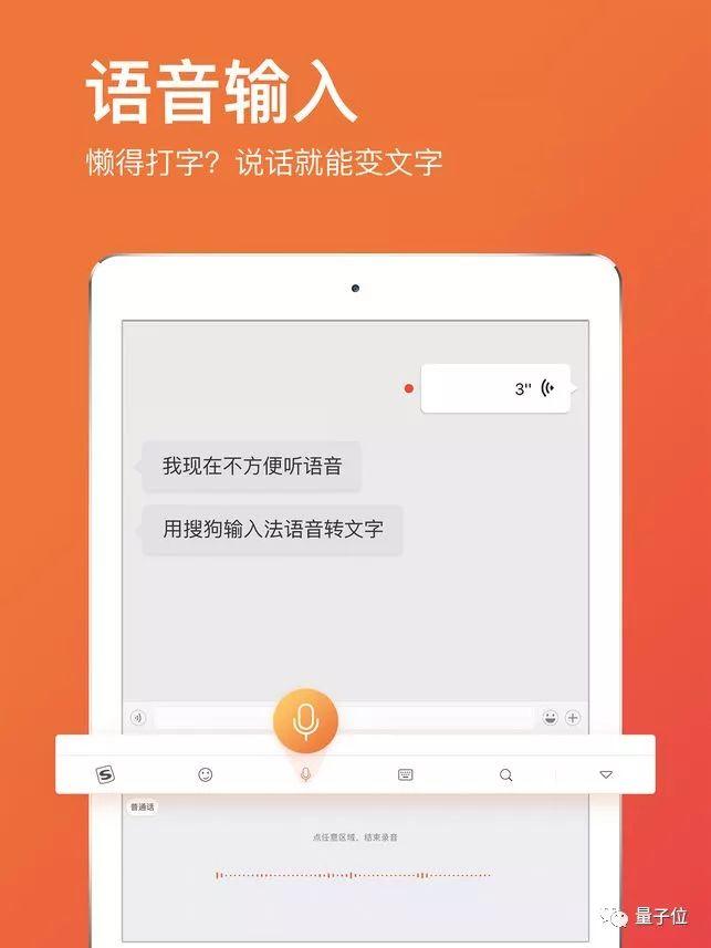搜狗Q1每天进账1886万,输入法日处理6亿请求成中国最大语音App