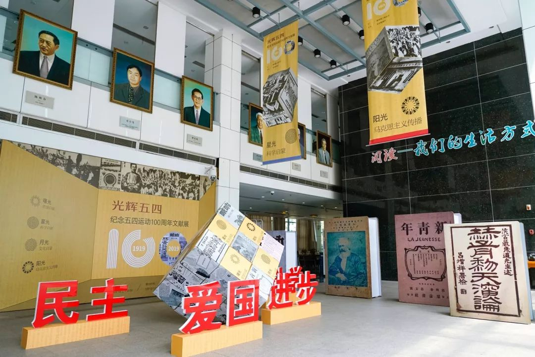 """""""光辉五四""""文献展——中国青年知识分子跨越百年的思想交往"""