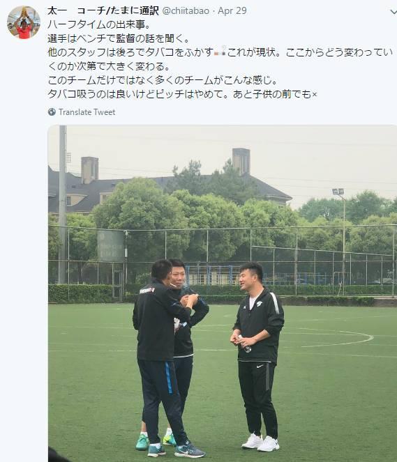 中国青训仅是技术问题吗?日籍足球教练发文:非当孩子面抽烟吗?