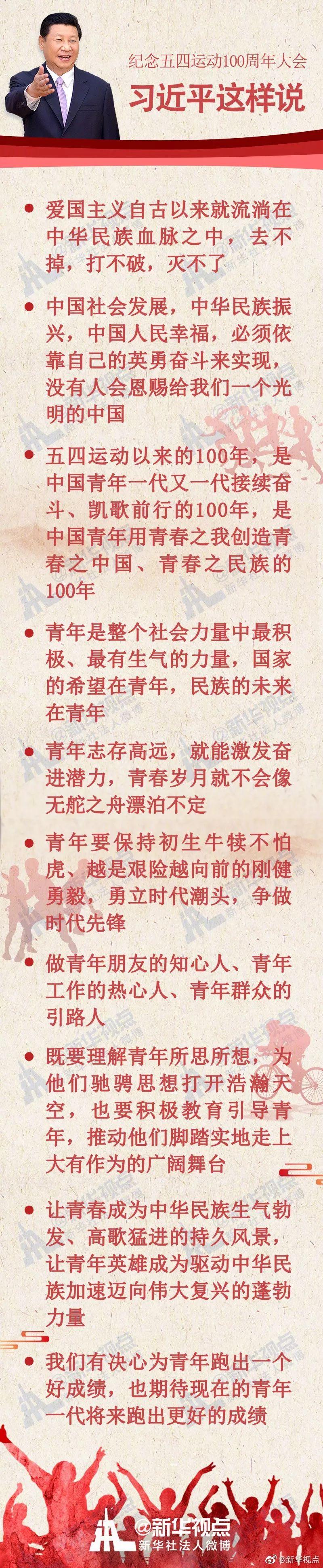 继续发扬五四精神,不辜负伟大时代!习近平总书记重要讲话在玉林市广大青年中引起热烈反响