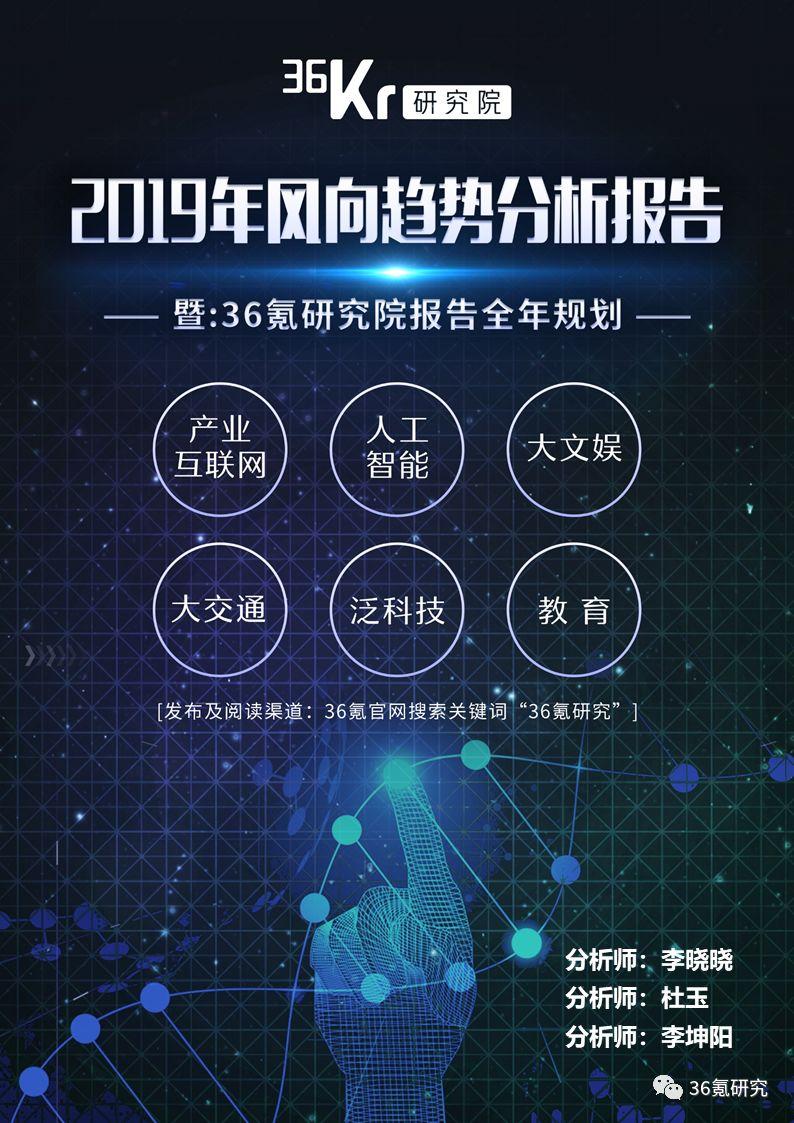 2019年风向趋势分析报告:创投市场的新机会与新形势