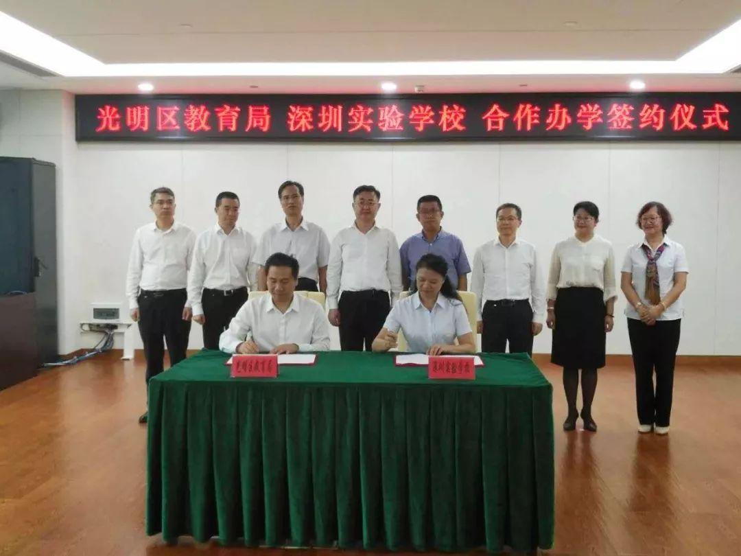 <b>重磅!深圳实验光明学校来啦,深圳市优质义务教育资源首次进入光明!</b>