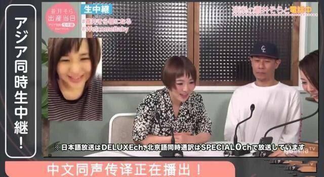 华美娱乐:苍井空喜获双胞胎宝贝全程直播状