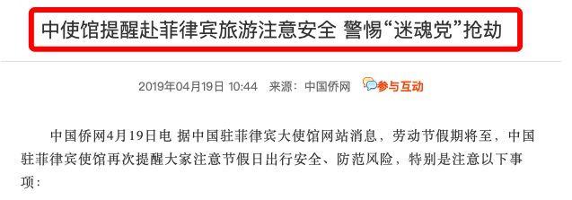 中国使馆提醒:出国旅游千万小心这群人!已有多人被迷晕、失忆、损失上万人民币...