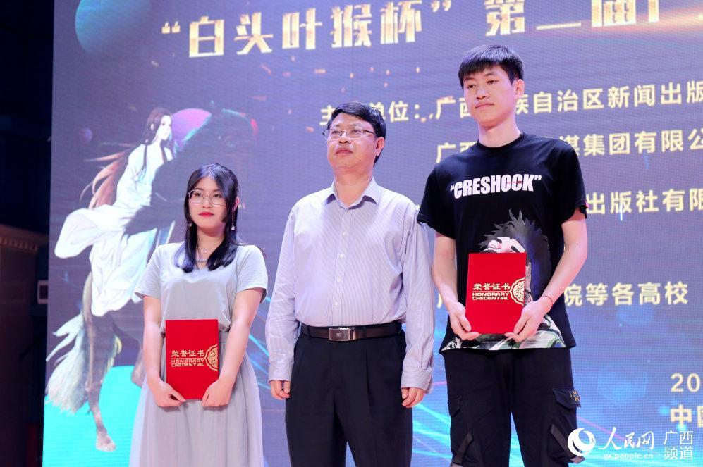 首届广西网络动漫大赛在邕颁奖