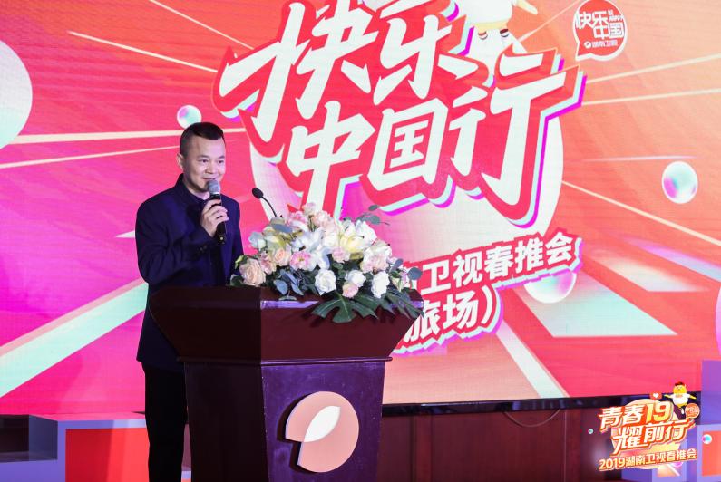<b>快乐中国行——从2019湖南卫视春推会看青春文旅的营销解决之道</b>