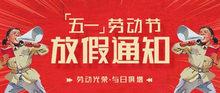 放假通知 华夏净水器网2019年五一劳动节放假安排