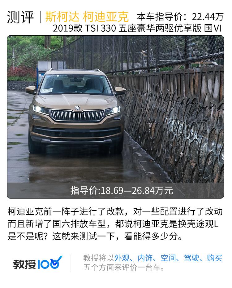 不到20万买2.0T德系SUV?这车性价比有点高!