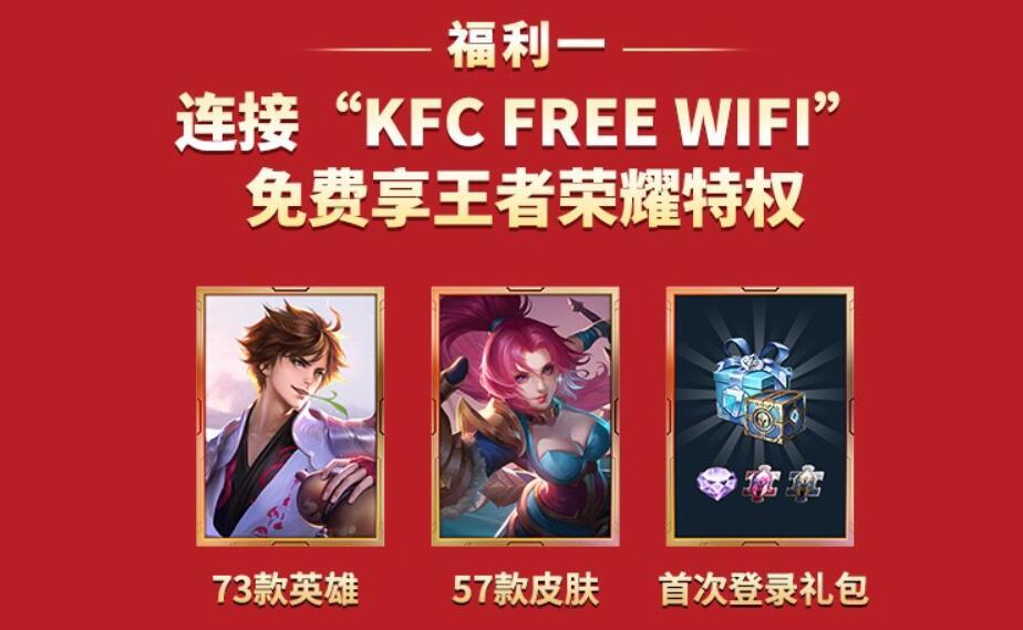 王者荣耀》五一带你吃鸡!KFC五五开黑节特权门店给你福利BUFF_英雄