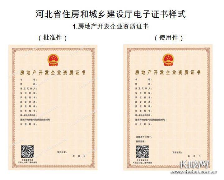 5月1日起,河北这16类许可证书全部实行电子证书