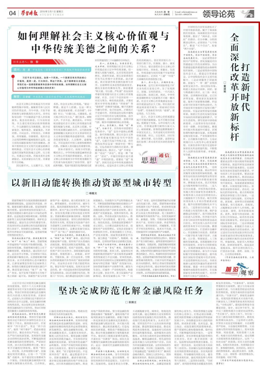 《学习时报》刊发童道驰署名文章:打造新时代全面深化改革开放新标杆