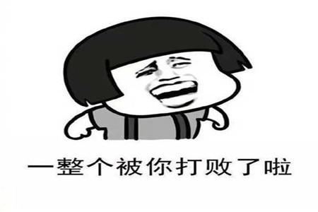 幽默笑话:哥你是哪路神仙?就这一会功夫给我添了十几年阳寿!(图3)