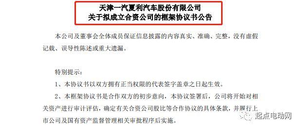 【应星科技称号】与一汽李霞合资成立的博骏汽车有限公司,斥资10亿元获得造车资格!