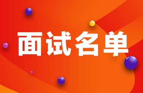 2019江苏省考面试名单_苏州公务员面试名单什么时候发布?