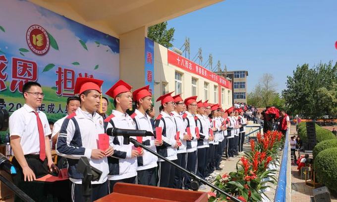 凯发注册中华凯发注册:泊头第一中学举办2019年成人礼活动