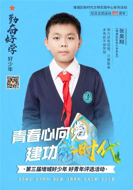 增城勤奋好学好少年代表丨张昊翔、凌楚翔:努力总有回报,只要勤奋,未来就不是梦想