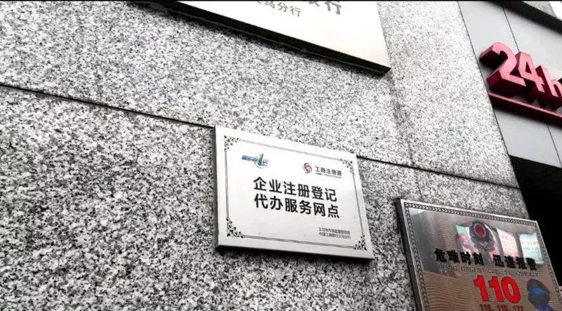 """<b>去银行就能办营业执照!义乌这个镇送小微企业的""""减负礼包""""太赞了</b>"""