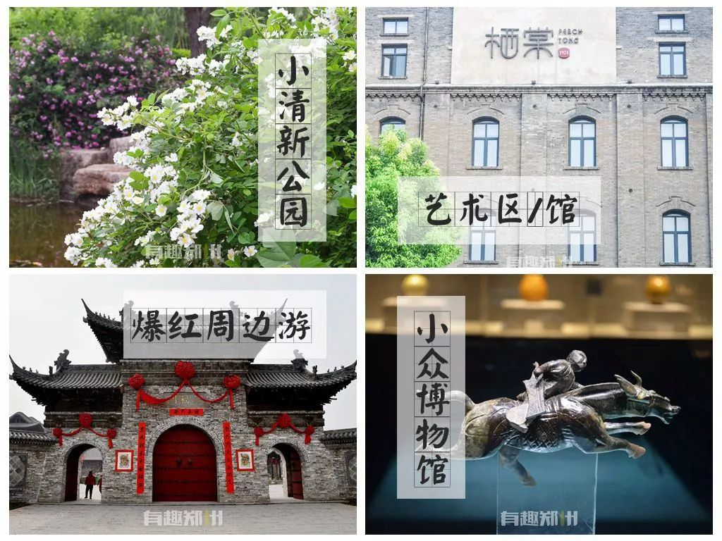 郑州本地游玩指南,五一假期不出门的,四天让你玩个够