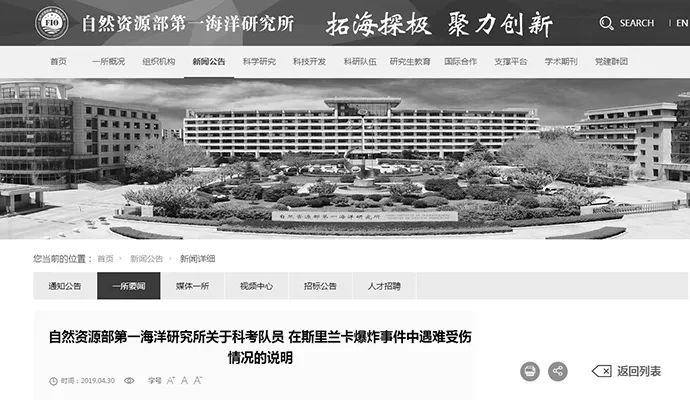 悲痛!四名中国青年科学家在斯里兰卡爆炸中遇难