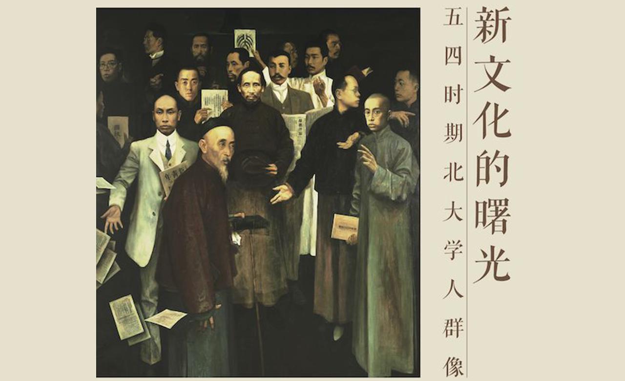 薦展 | 新文化的曙光:五四時期北大學人群像_中國