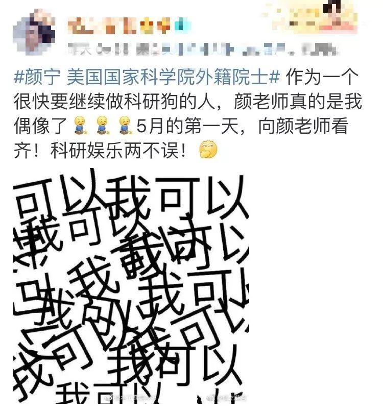 【热点】颜宁入选美国科学院外籍院士,她的微博画风亮了(图13)