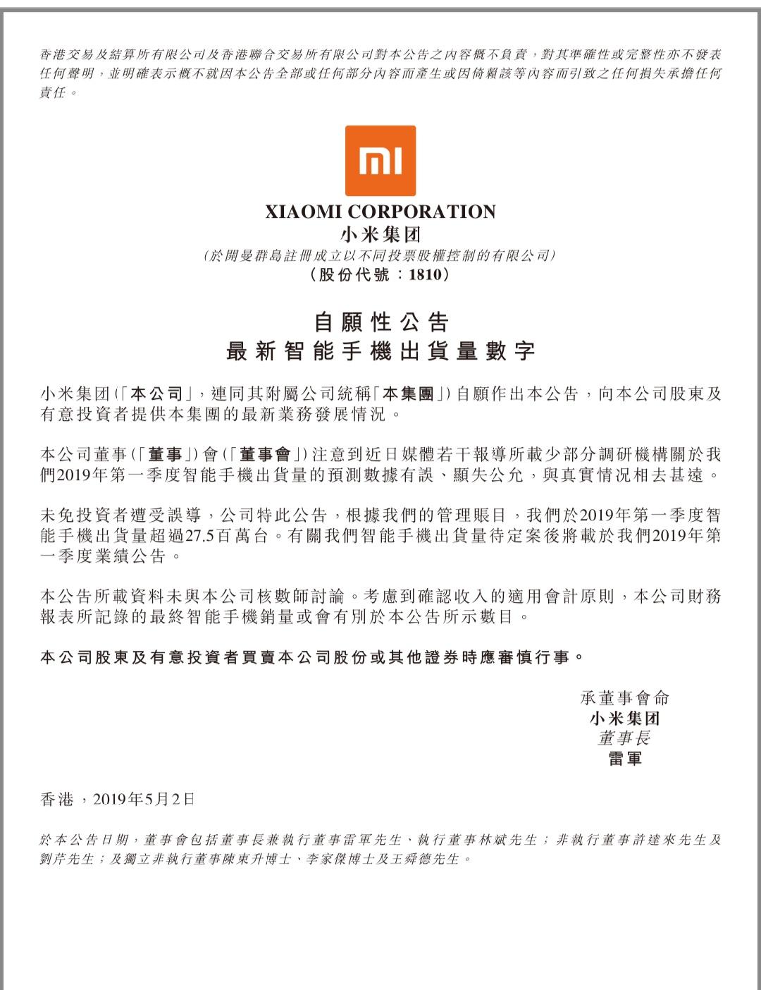 快讯|小米集团:第一季度手机出货量超2750万台