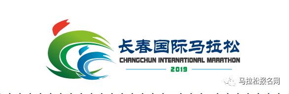 2019长春马拉松5月3日开启报名