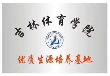 浩天v小学小学升学2019年招生简章数学课前体育图片