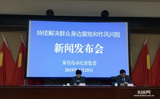 秦皇岛:向群众身边腐败和作风问题亮剑