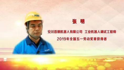 """张明:以厂为家的""""拼命三郎"""",他赋予了工业机器人""""生命""""!"""