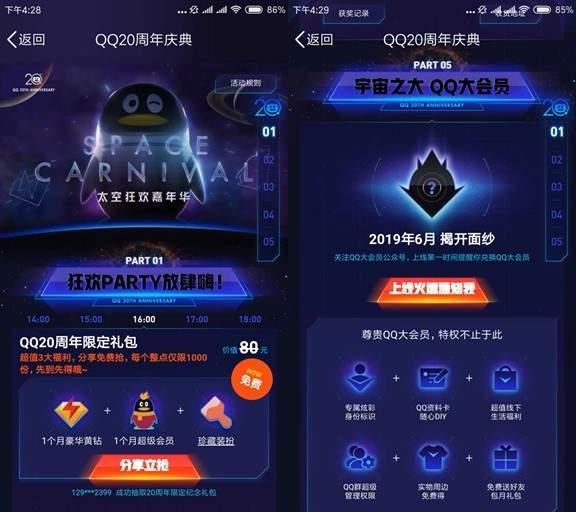腾讯预告将推出QQ会员新种类:QQ大会员六月正式公布