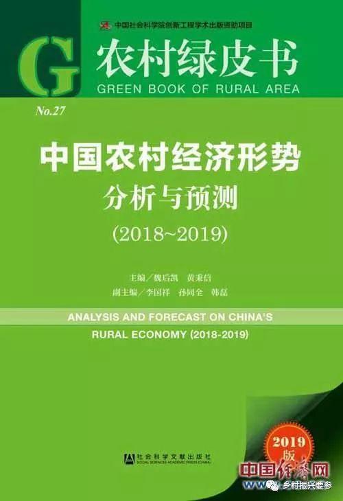2019农村经济分析_2019中国新型农业经营主体发展分析报告 二