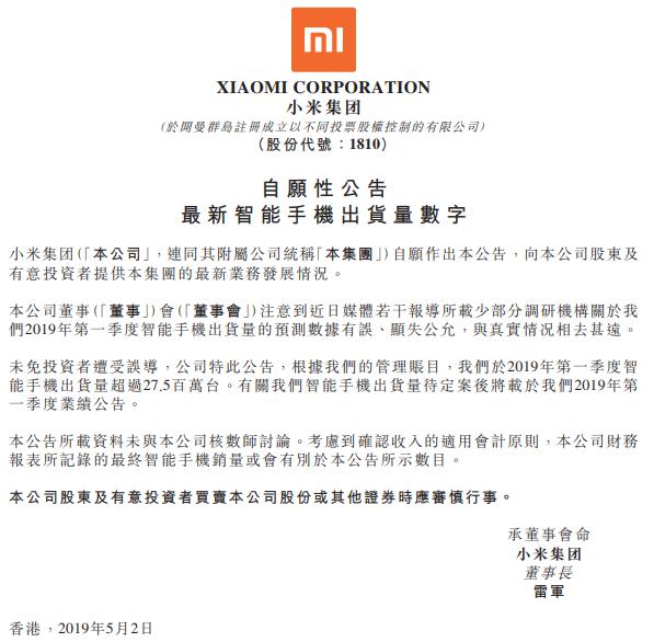 小米集团:第一季度手机出货量超2750万台,部分机构数据有误