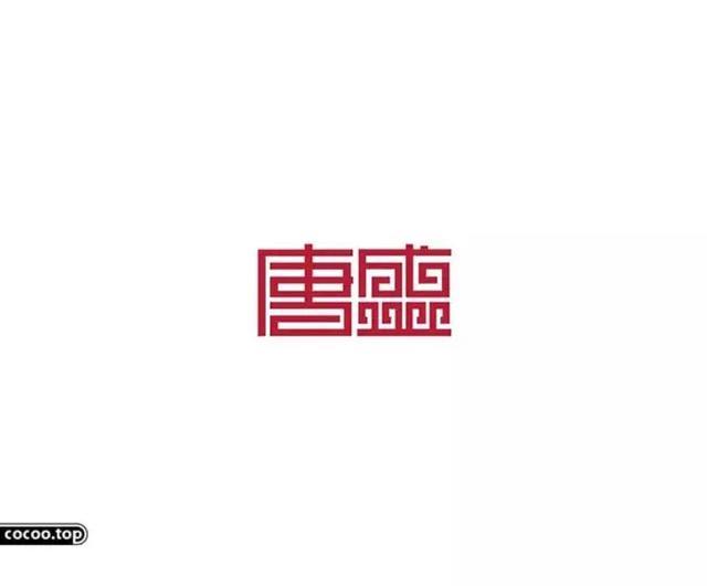 字体设计的表现形式 以形表意