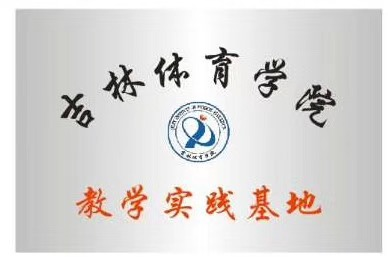 浩天v体育体育升学2019年招生简章小学官渡区云溪图片