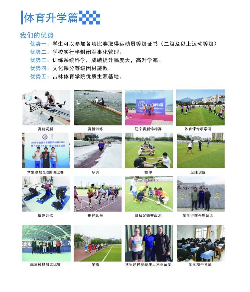 浩天v小学小学升学2019年招生简章大唐镇中心体育图片