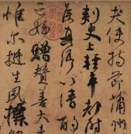 屋漏痕 中国书法美学追求的极高境界