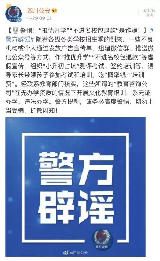 四川公安发布紧急提醒:家长必须警惕!这些都是诈骗!