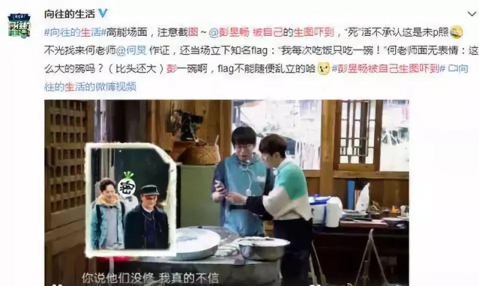 彭昱畅被生图吓到沈腾谈电影盗版 王治郅周蕾婚礼