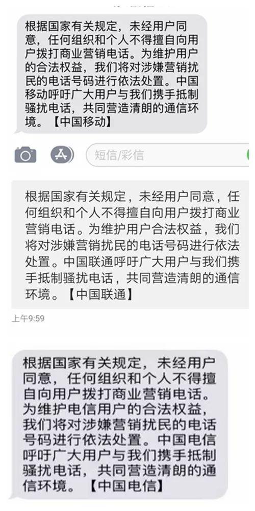三大运营商都发了这条短信,你收到了吗?
